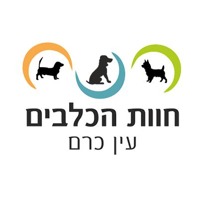 חוות הכלבים עין כרם - דהן איציק בולדוג מאלפי כלבים